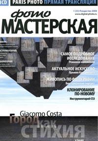Фото мастерская 2008 №1